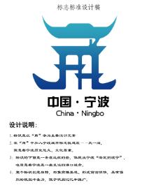 宁波城市标识
