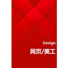 网页设计/美工设计