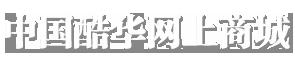 中國酷華網上商城
