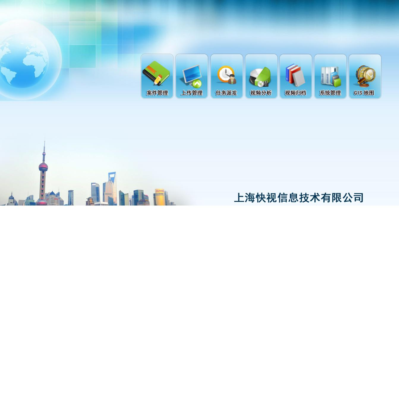 监控软件界面设计