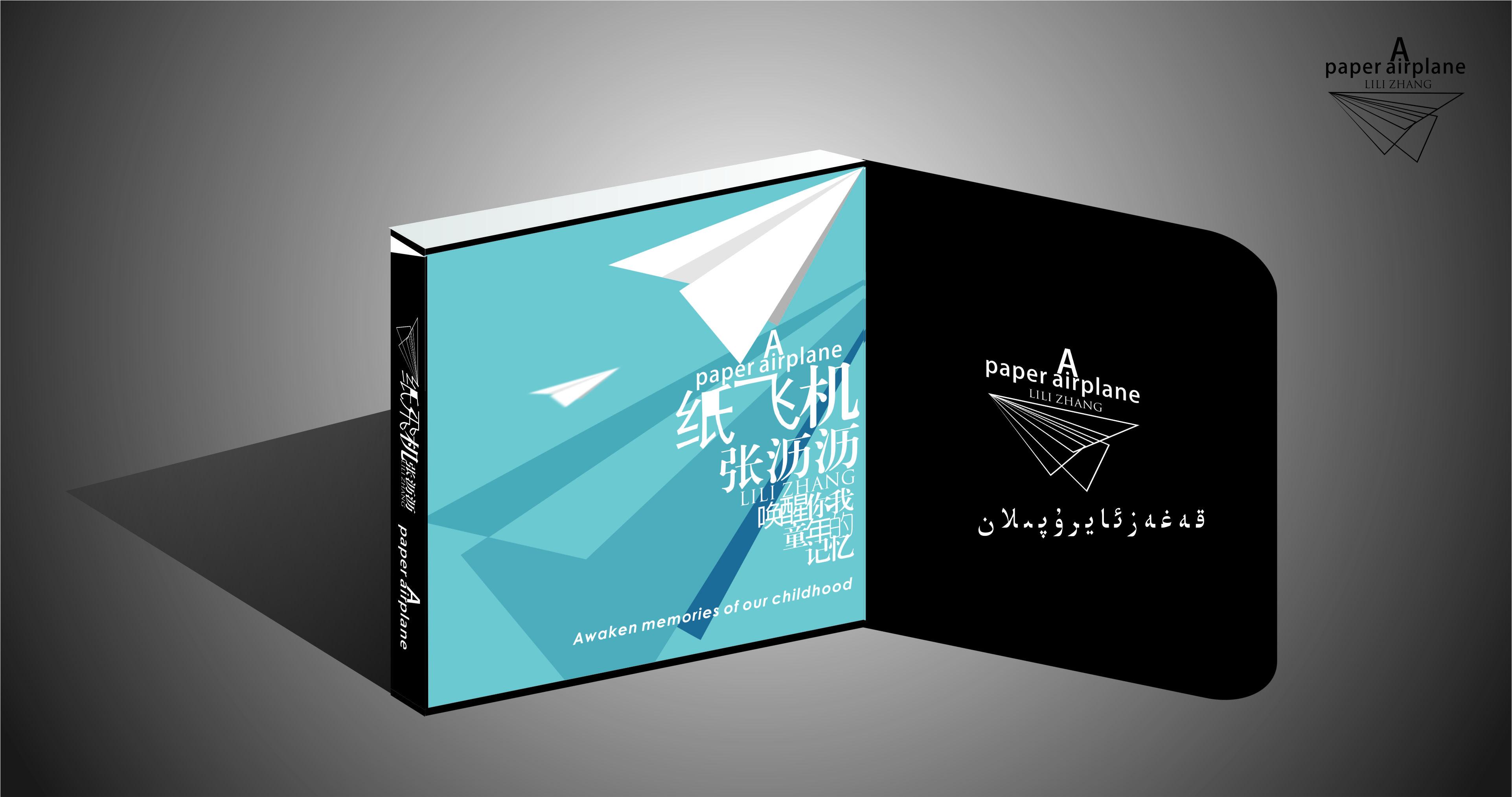 纸飞机CD包装立体效果