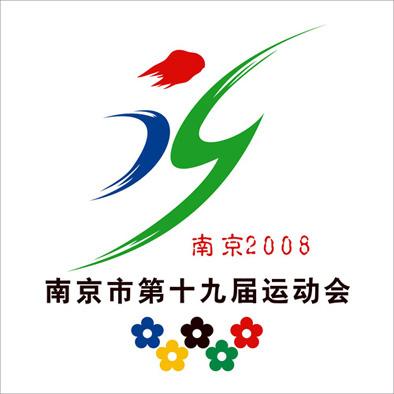 南京第十九屆運動會會標