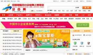 B2B企业行业网站案例