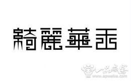 免费艺术字logo设计_个性字体logo设计