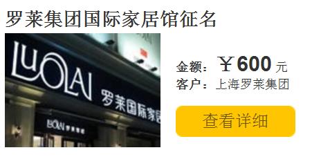 600元 上海罗莱集团征名