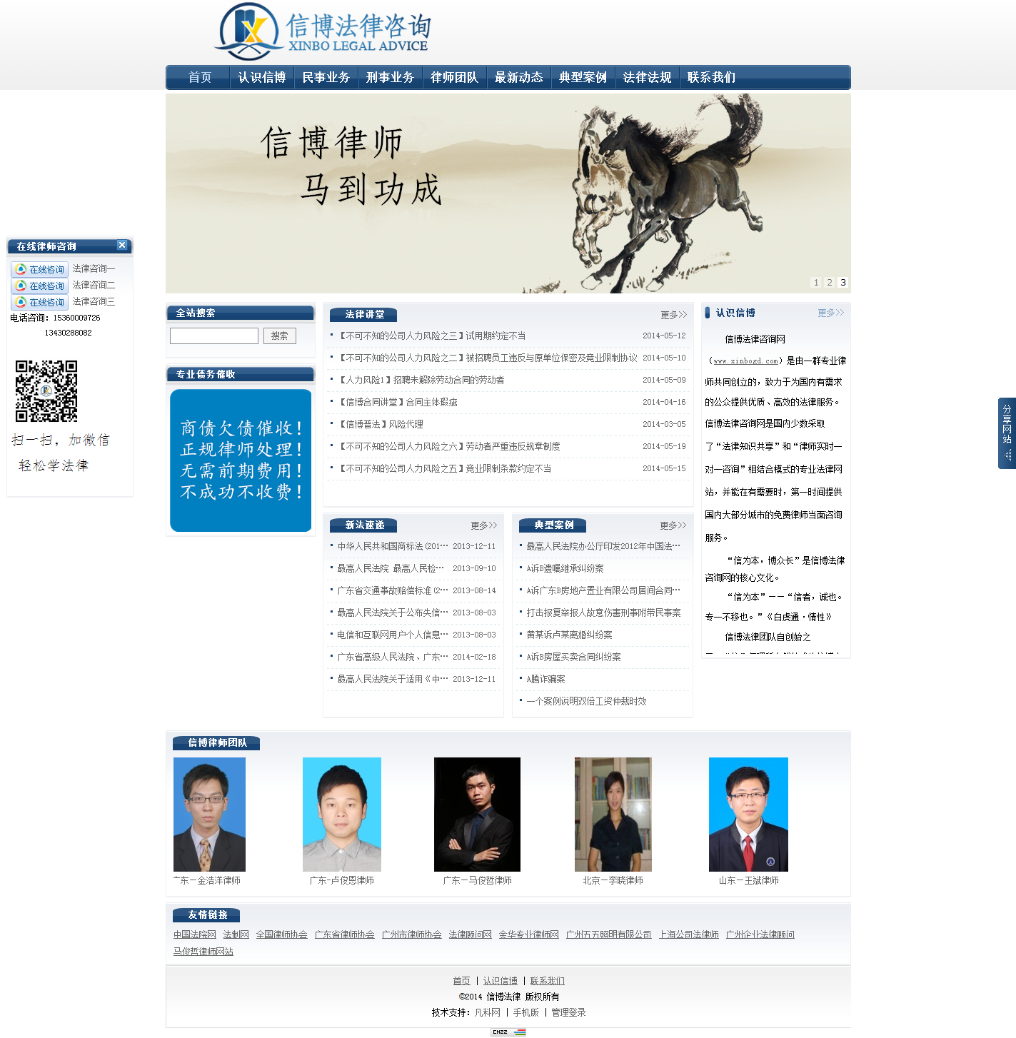 信博法律咨詢網_廣州律師_法律咨詢_公司合同律師