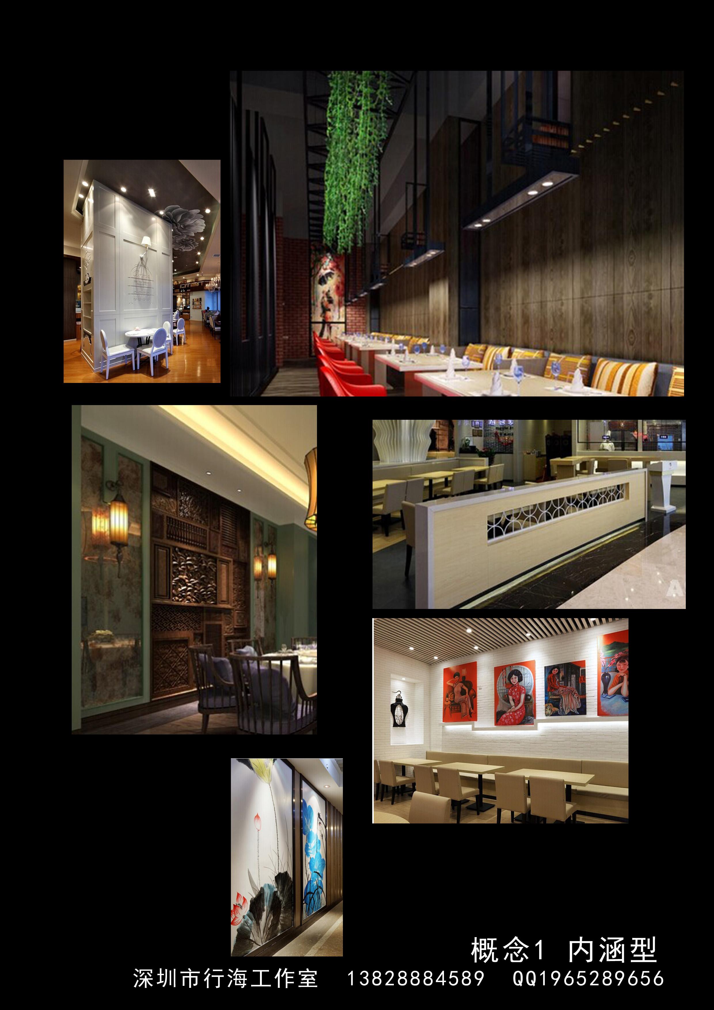 精品內涵主題餐廳設計效果圖