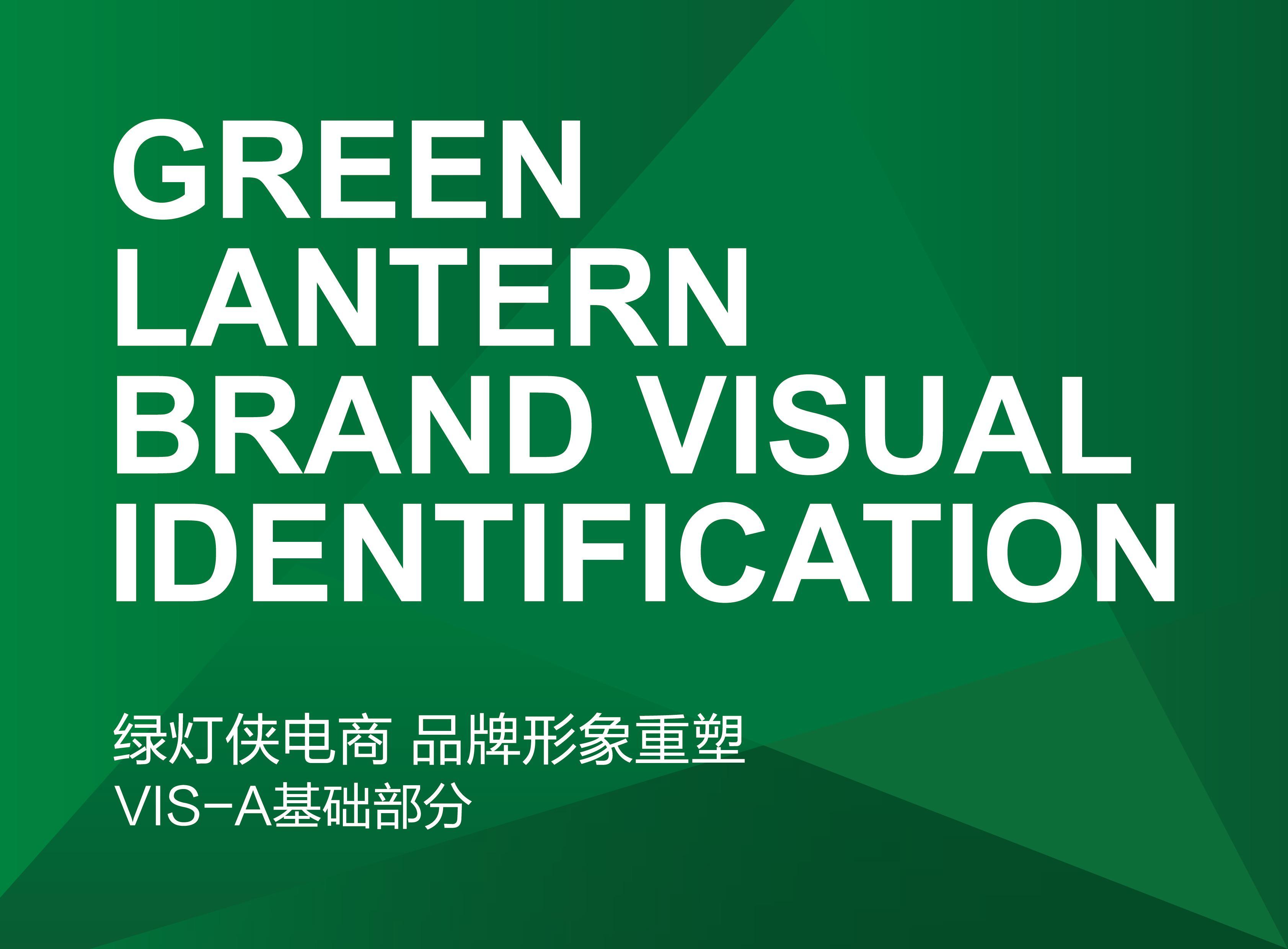 綠燈俠電商VIS品牌重塑