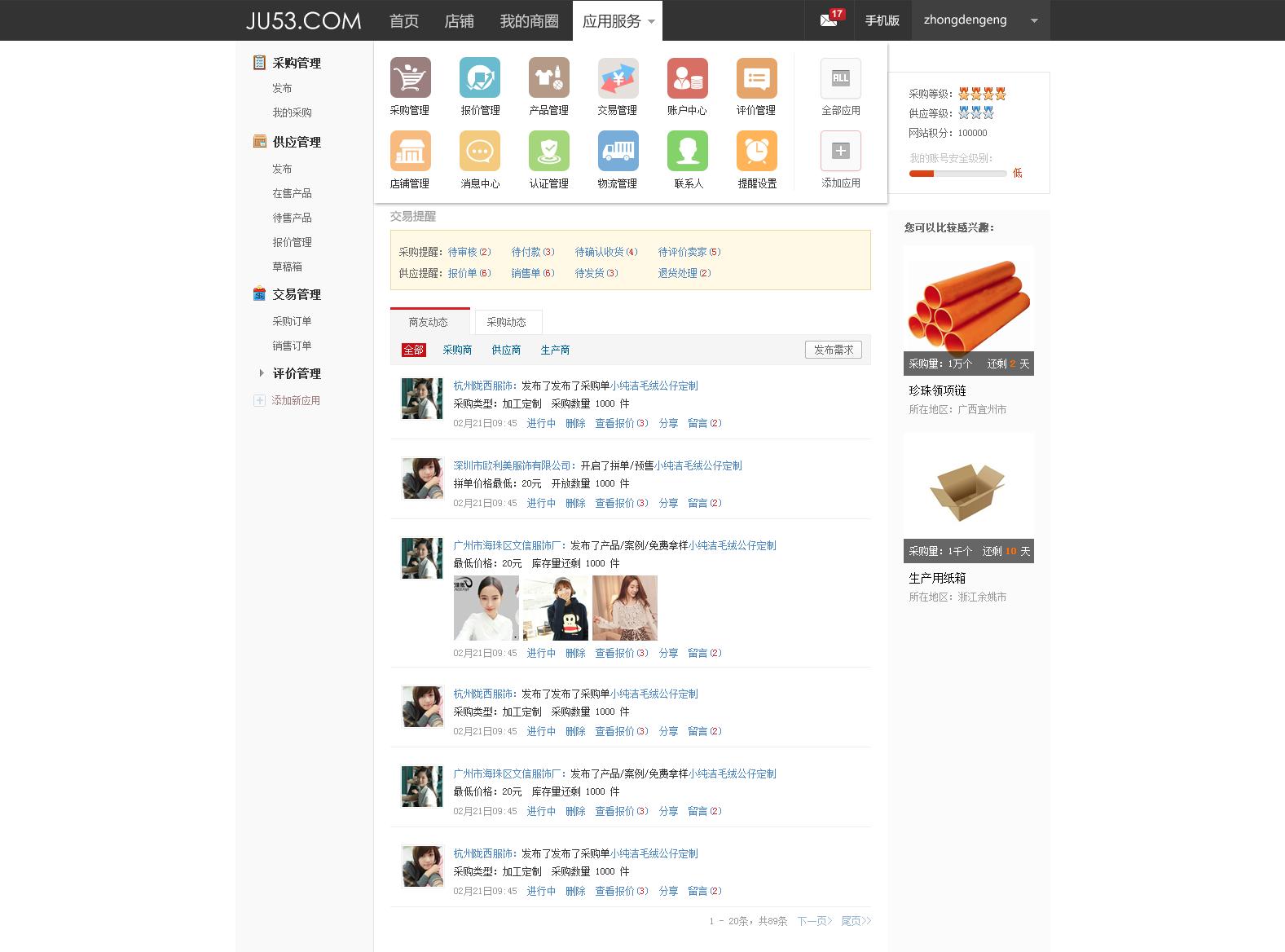 采购定制网UI设计