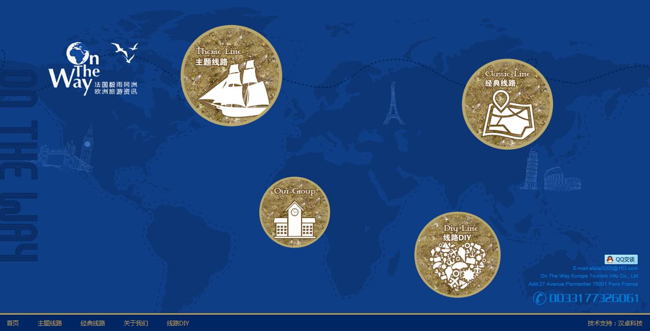法国毅雨同洲欧洲旅游资讯