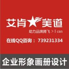 威客服务:[16810] 企业画册设计