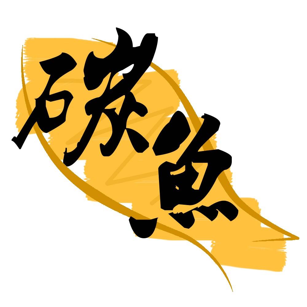 烤鱼店logo