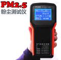 手持式PM2.5产品开发