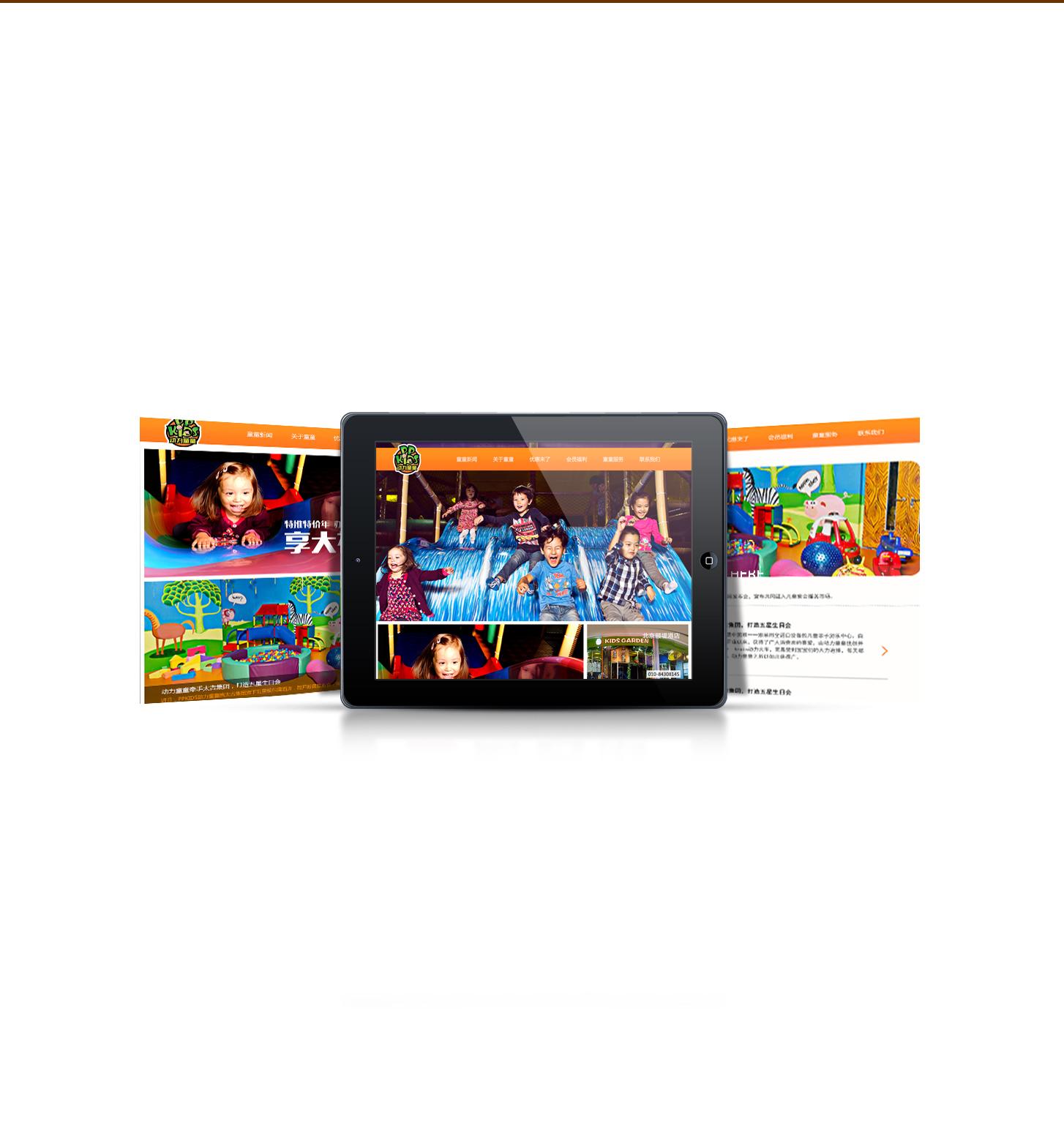儿童娱乐中心2C网站设计