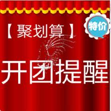 威客服务:[38808] 淘宝天猫活动聚划算开团提醒开团想买人数推广【双12抢流首选】