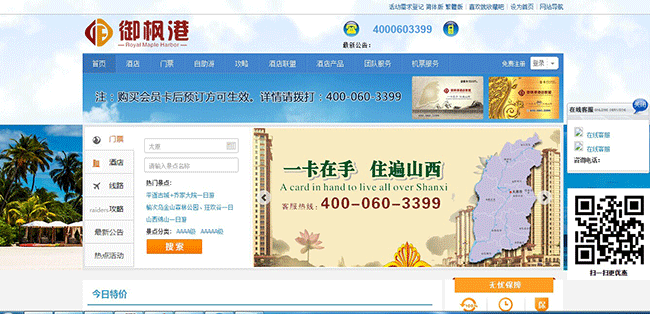 酒店预订网站案例