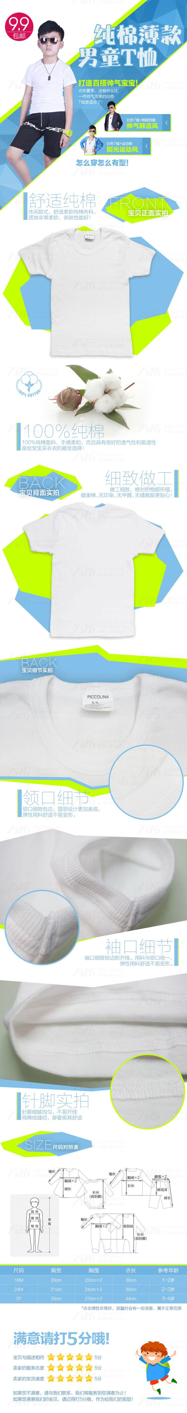 童裝-純白短袖T恤