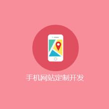 威客服务:[41279] 手机网站定制开发