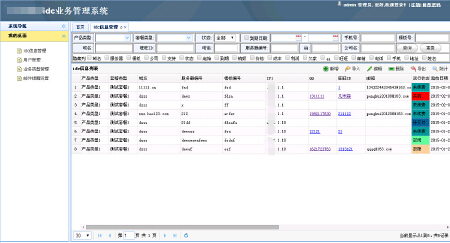 IDC服务器信息管理系统|主机|出租|EXCEL|导入|导出|网络版
