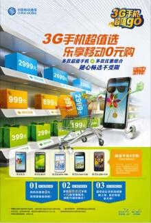 3G手机超值购