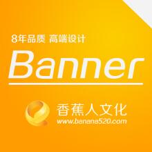 香蕉人文化-企业品牌公司banner直通车钻石展位轮播图设计