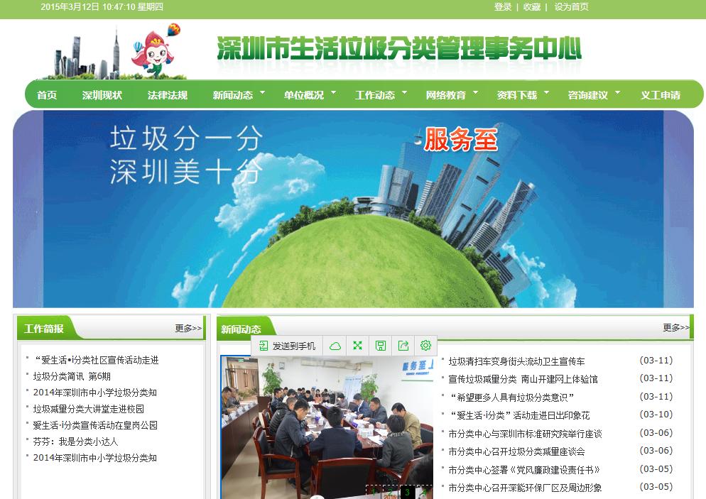 深圳市垃圾分類管理中心