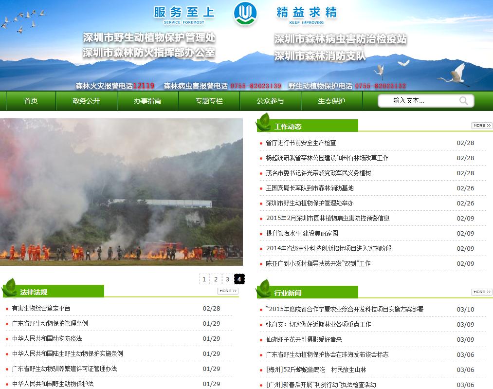 深圳市野生動植物保護管理處