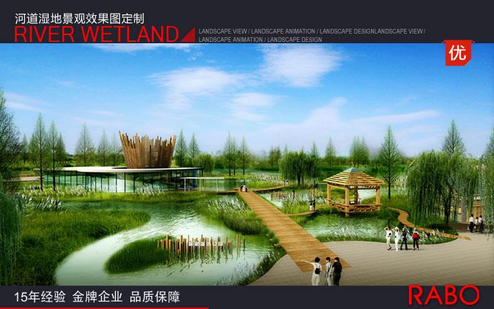 河道湿地效果图近期案例鉴赏