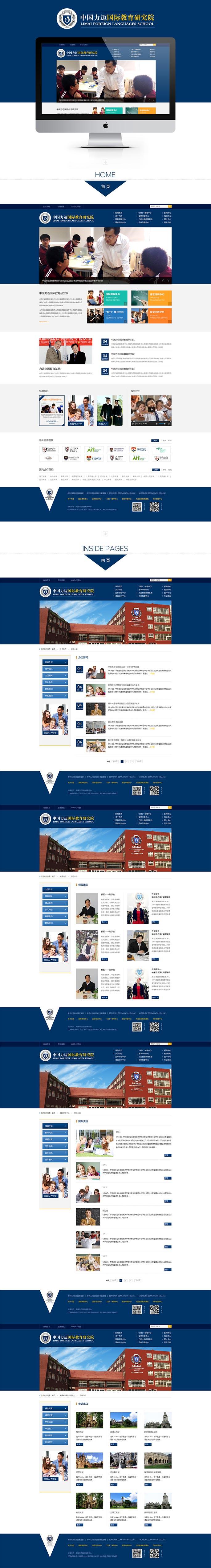 力迈国际教育研究院