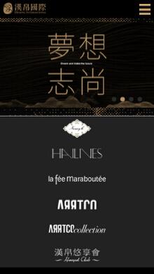 汉帛国际官网