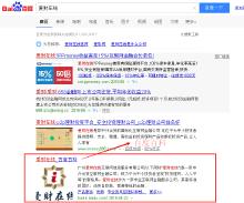 神广网络推广成功助力爱财在线品牌口碑推广