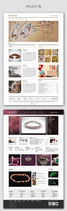 网页设计部分作品
