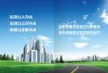 浩东源企业宣传册