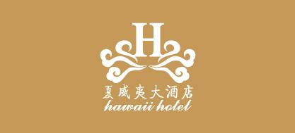 夏威夷大酒店