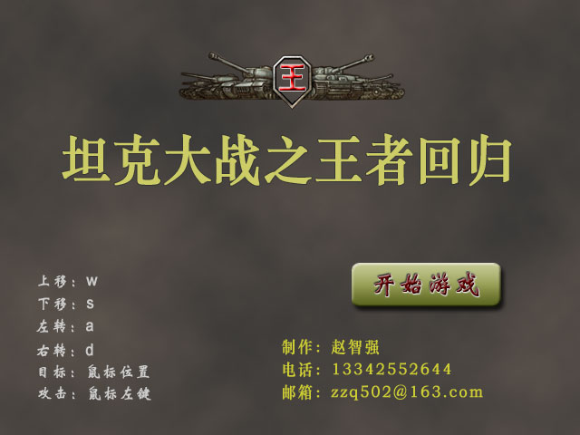 flash小游戏(坦克对战)