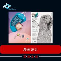 北京专业漫画设计