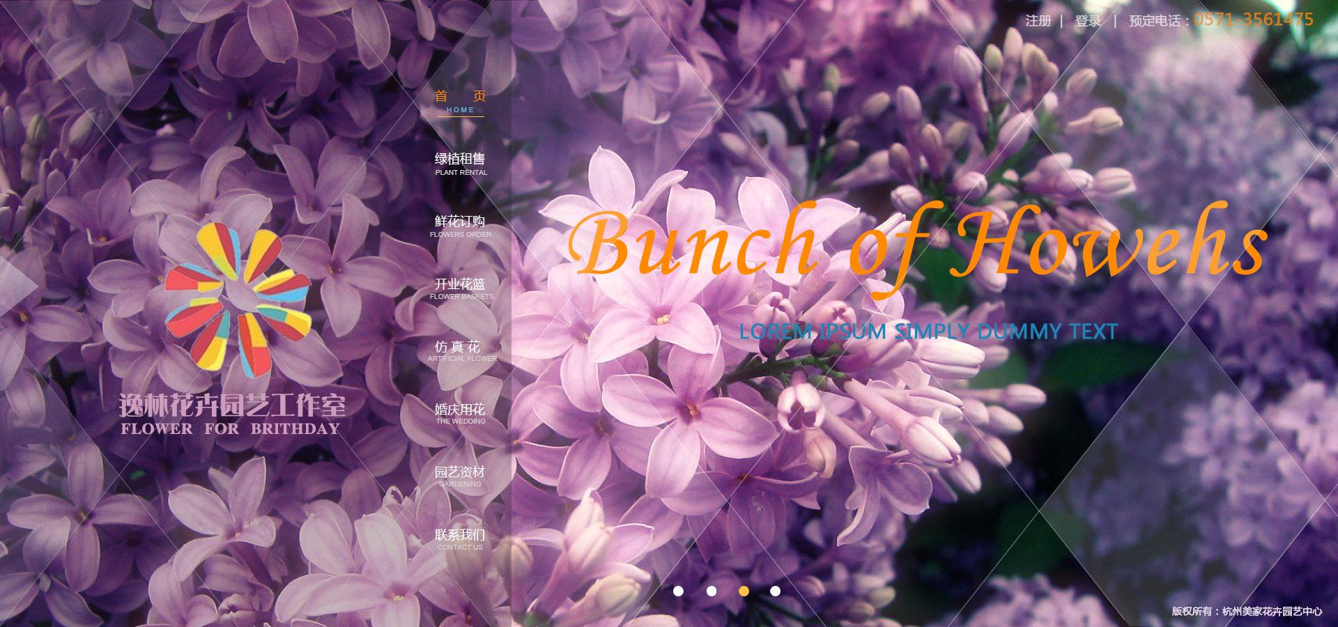 花卉園藝網頁設計