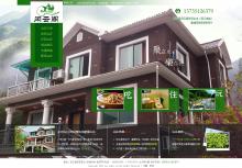 威客服务:[48245] 农家乐网站设计制作