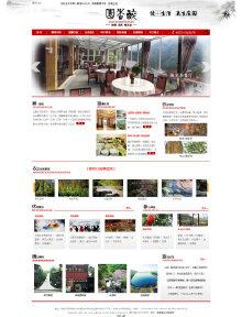 农庄|山庄 网站