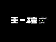 王一碗 品牌logo设计