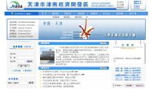 津南开发区投资服务平台