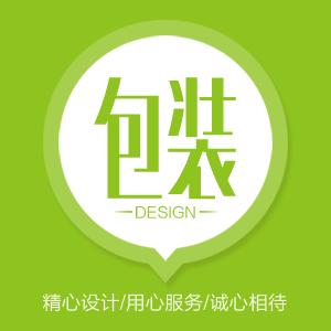 【包装设计】 郑重承诺/保证设计至您最终满意为止!