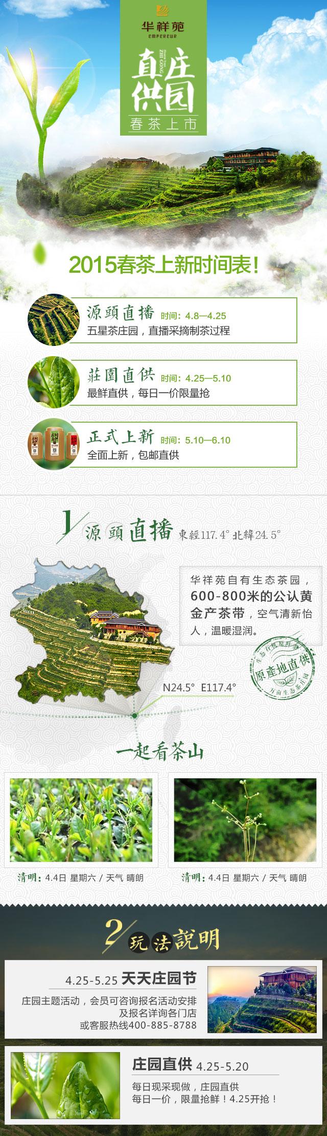 春茶预售-华祥苑2