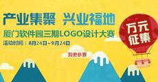 厦门软件园三期LOGO设计大赛
