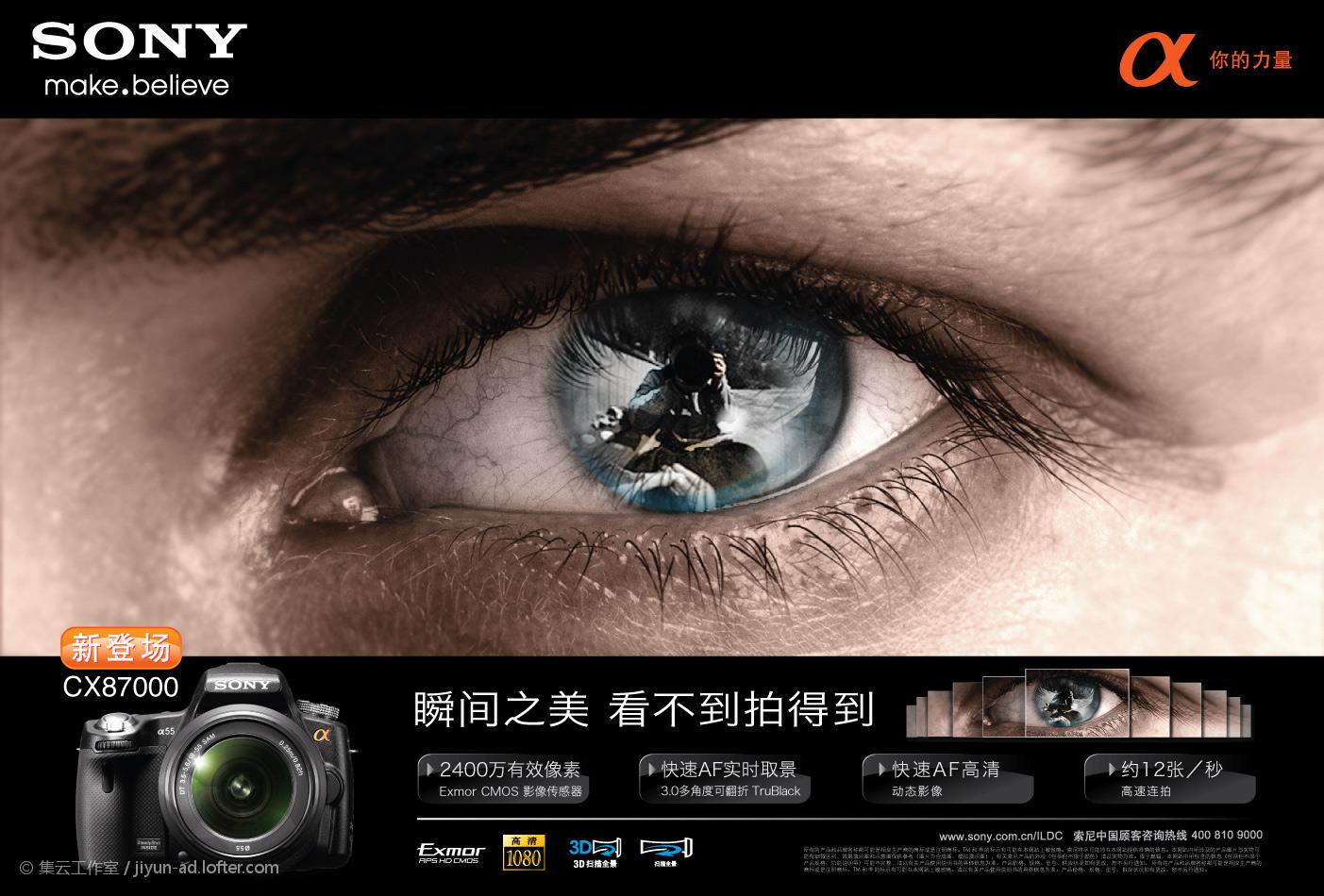sony广告推广画面