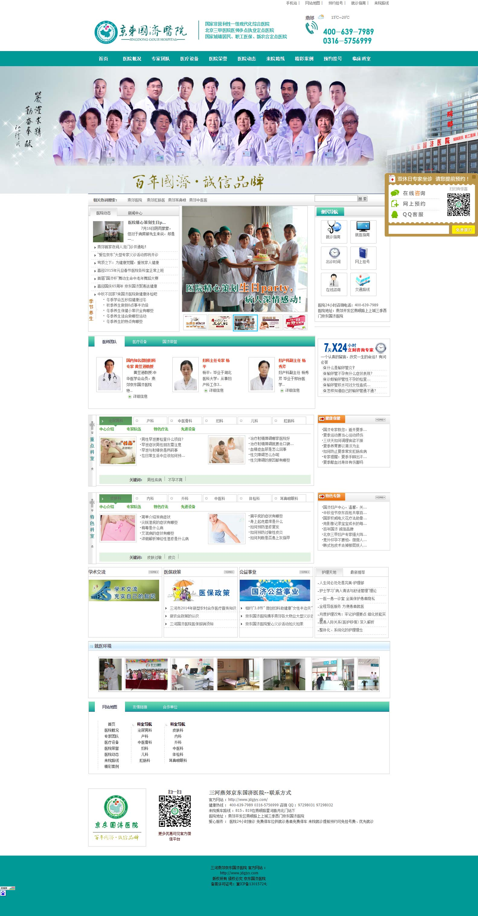醫院醫療網站