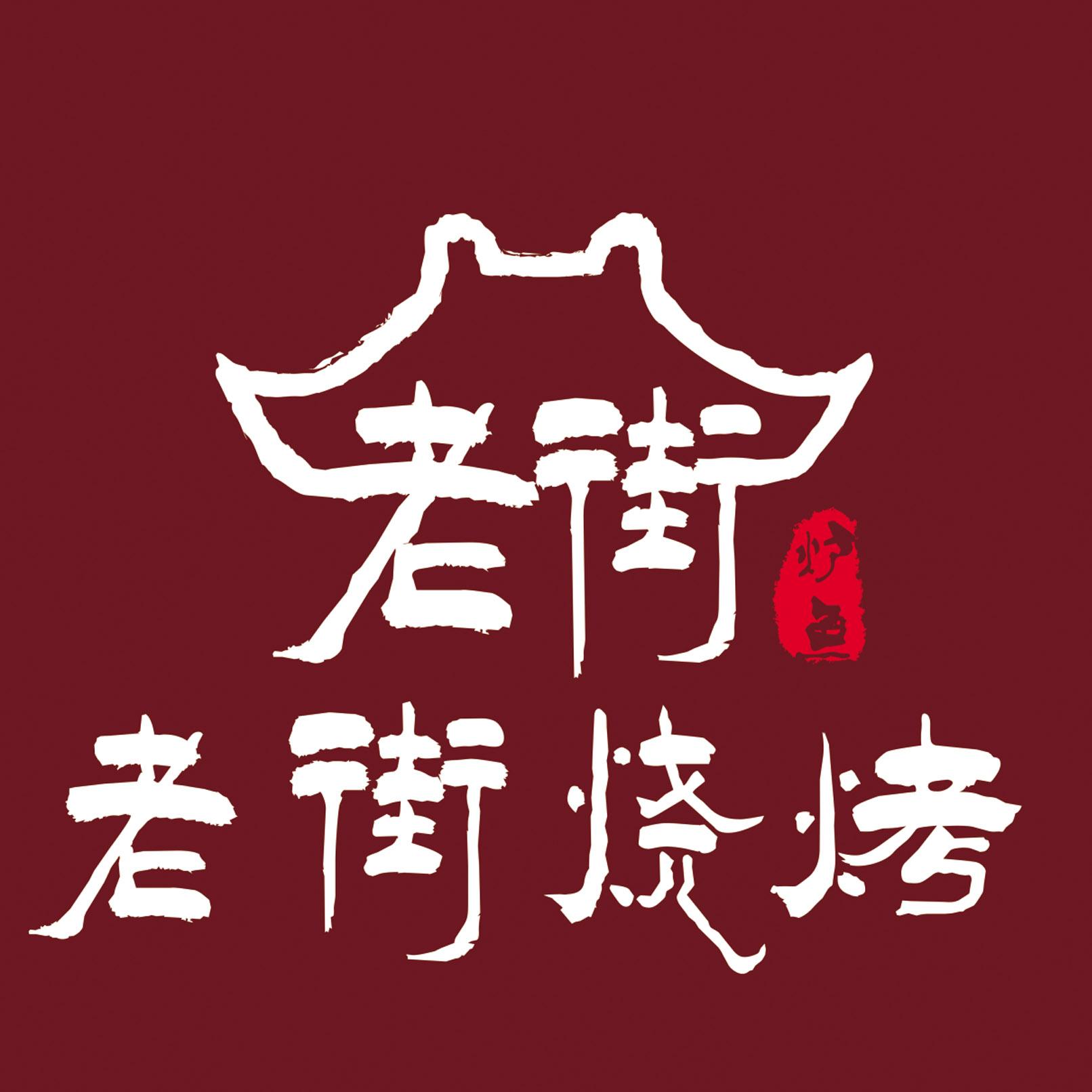 老街鲈鱼logo