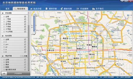 北京地鐵媒體智能應用系統