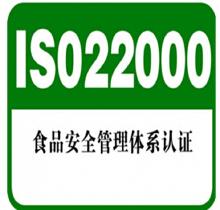ISO22000/HACCP食品安全管理体系 认证咨询 0-65