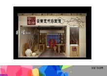 云南故事珠宝饰品店 .北京